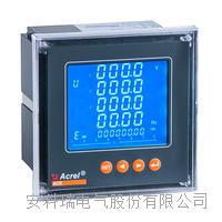 安科瑞ACR320EL/4M 带四4-20mA输出 三相网络电力仪表 ACR320EL/4M