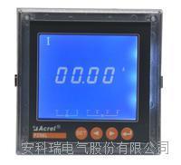 安科瑞PZ96L-AI/KC  2DI/2DO  带通讯  单相电流表 PZ96L-AI/KC
