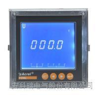 安科瑞PZ96L-AV/C  带通讯  单相电压表 PZ96L-AV/C