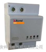 安科瑞AAFD-32故障电弧探测器 导轨式安装 AAFD-32