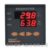 安科瑞WHD72-11/M 带变送输出智能型温湿度控制器 WHD72-11/M