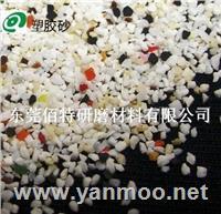塑胶砂 20-30目40-60目80-100目