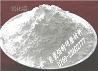 氧化铝微粉 WA
