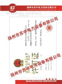 国家生产许可证