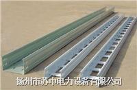 大跨距电缆桥架 SZQJD