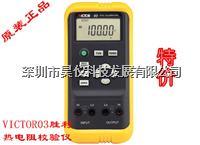 VC03校验仪、VICTOR03 热电阻校验仪VC03