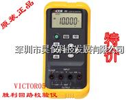 VICTOR05 回路校验仪VC05