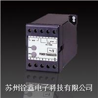单相交流电压变送器 TR系列