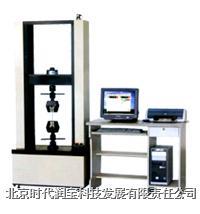 LDW-2、5、10、20、50微机控制电子拉力试验机 LDW-2、5、10、20、50