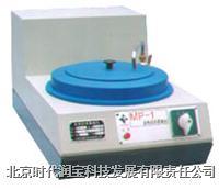 MP-1型单盘双速磨抛机 MP-1型