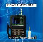 数字式超声波探伤仪 TVD350