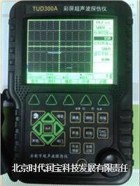 全数字超声波探伤仪 TUD300A