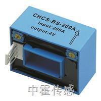 CHCS-BS系列霍尔电流传感器