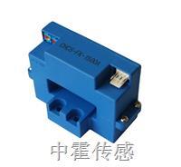 CHCS-FK系列霍尔开环电流传感器