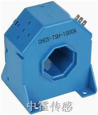 CHCS-TSH系列闭环霍尔电流传感器