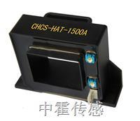 CHCS-HAT系列霍尔电流传感器