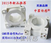 CHCS-LTP5高精度霍尔电流传感器