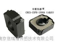 CHCS-C5FH-(A&B)霍尔电流传感器