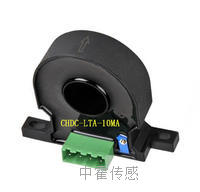 CHCS-LTA2系列磁通门直流漏电流变送器