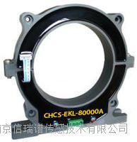 CHCS-EKL系列开环霍尔电流传感器