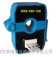 CHCS-EKH系列开口式电流传感器