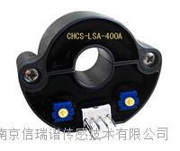 CHCS-LSA系列电流传感器