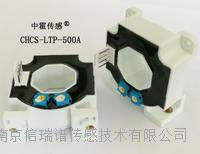 CHCS-LTP系列电流传感器