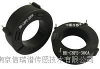 BH-C8FS汽车电子专用霍尔电流传感器