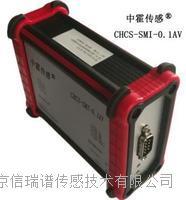CHCS-SMI-0.1A系列高精度电流-电压转化系统 CHCS-SMI-0.1A