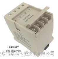 DVS系列直流电压传感器 DVS