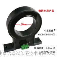 微网专用电流传感器 CHCS-EB