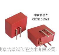 CHCS101SM1磁通门原理mA级小电流传感器