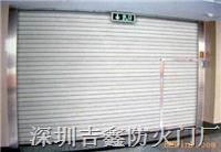 鋼質防火卷簾門 TFJ(G)-06