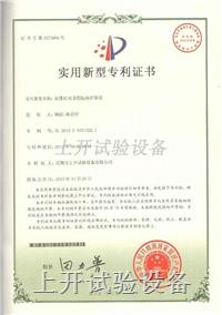 盐雾机双重超温保护专利