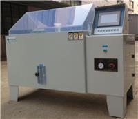 智能型盐雾试验箱SK-90C