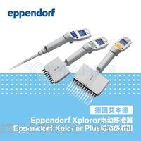 德國Eppendorf Xplorer電動移液器電動分液器