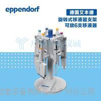 德國艾本德旋轉式移液器支架 充電支架