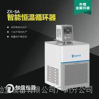 上海知信-ZX-5A智能恒溫循環器