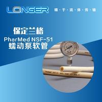 保定蘭格 PharMed NSF-51蠕動泵軟管