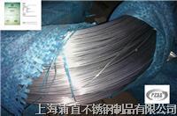 304不锈钢丝 0.01-8mm