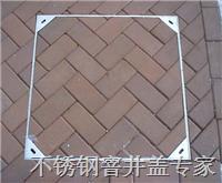 不锈钢窨井盖规格表 500*500-800*800MM