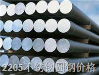 2205不锈钢圆钢价格 3-350mm