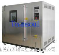 大型恒溫恒濕試驗箱 VTH-2250LKAG