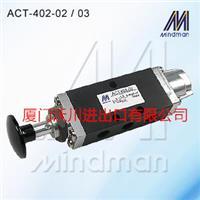 MINDMAN押扣阀ACT-402-02、ACT-402-03 ACT-402-02、ACT-402-03