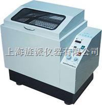 气浴恒温振荡器 THZ-92C