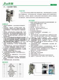 小型喷雾干燥机用途 Jipad-2000ML