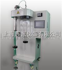 新款实验型喷雾干燥机 Jipad-2000ML