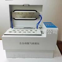 全自动氮吹仪|12位氮气浓缩处理吹干装置  JPZD-DCY12S