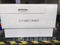 全自动氮吹仪,氮气浓缩仪,样品提取萃取,浓缩净化,实验方便 Jipad-AUTO-12S