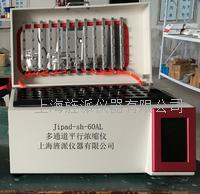 多通道平行浓缩仪 Jipad-sh-60AL